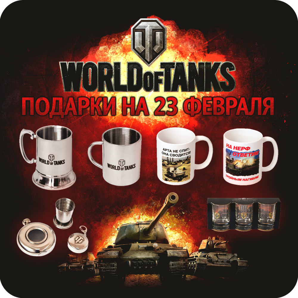 Подарки для танка world of tank 65